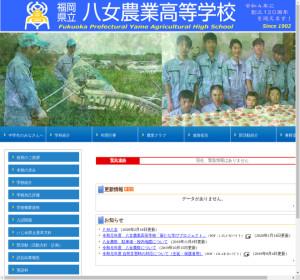 八女農業高校の公式サイト