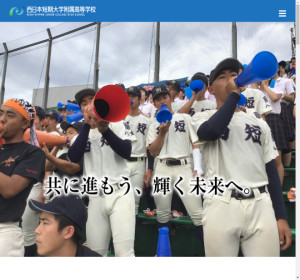 西日本短期大学附属高校の公式サイト
