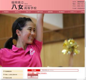 八女高校の公式サイト