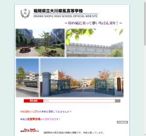 大川樟風高校の公式サイト