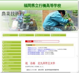 行橋高校の公式サイト