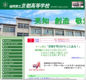 京都高校の公式サイト