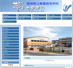 青豊高校の公式サイト