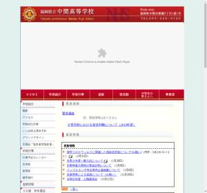 中間高校の公式サイト