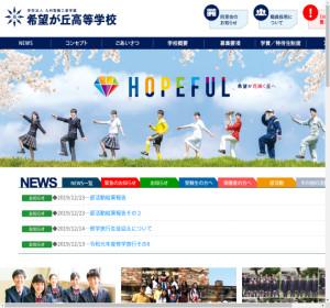 希望が丘高校の公式サイト