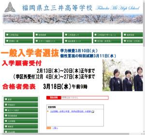 三井高校の公式サイト