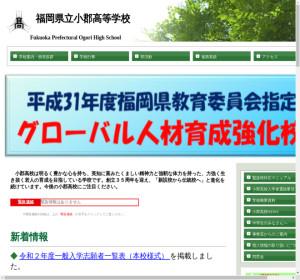 小郡高校の公式サイト