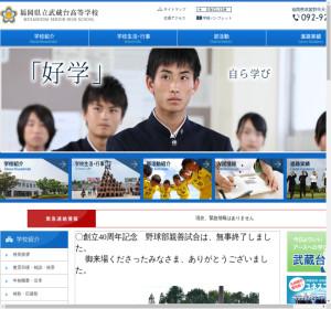 武蔵台高校の公式サイト