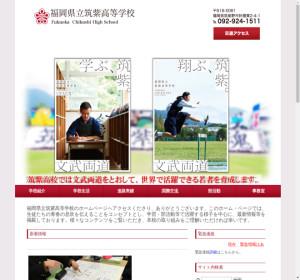 筑紫高校の公式サイト