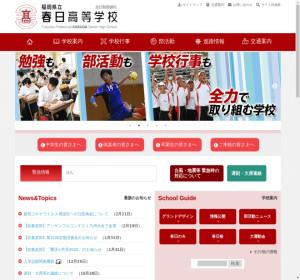春日高校の公式サイト