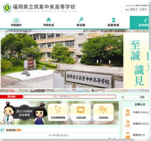 筑紫中央高校の公式サイト