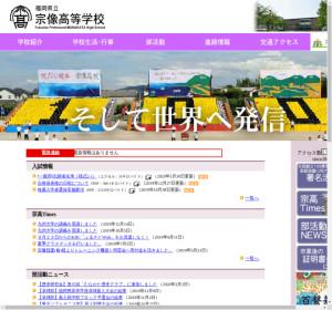 宗像高校の公式サイト
