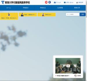 東海大学付属福岡高校の公式サイト