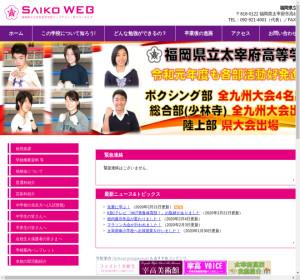 太宰府高校の公式サイト