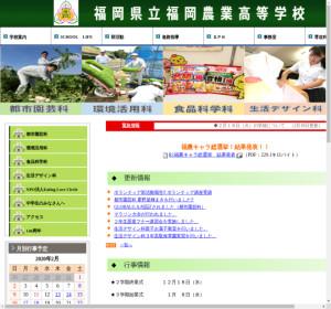 福岡農業高校の公式サイト