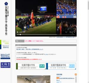 筑陽学園高校の公式サイト