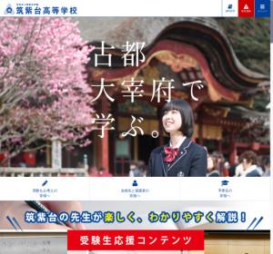 筑紫台高校の公式サイト