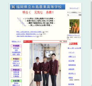 糸島農業高校の公式サイト