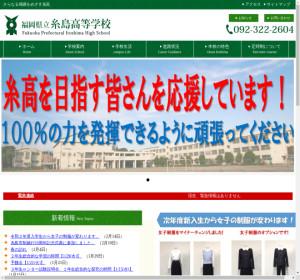 糸島高校の公式サイト