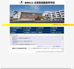 古賀竟成館高校の公式サイト