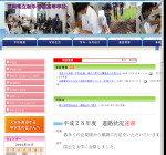 鞍手竜徳高校の公式サイト