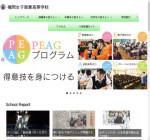福岡女子商業高校の公式サイト