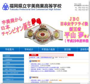 宇美商業高校の公式サイト