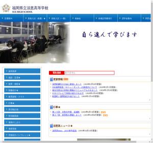 須恵高校の公式サイト