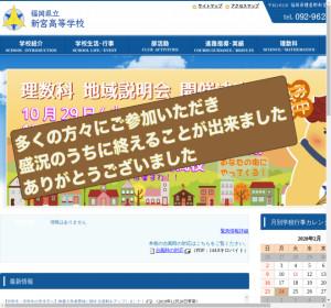 新宮高校の公式サイト