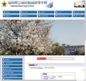 福岡魁誠高校の公式サイト