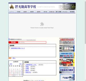 光陵高校の公式サイト