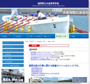 水産高校の公式サイト