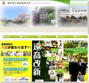 遠賀高校の公式サイト