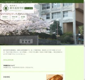鞍手高等学校鞍手町立豊翔館高校の公式サイト
