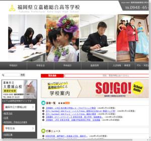 嘉穂総合高等学校嘉麻市立大隈城山校高校の公式サイト