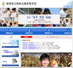 朝倉光陽高校の公式サイト
