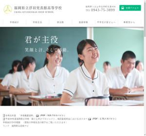 浮羽究真館高校の公式サイト