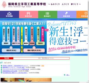 浮羽工業高校の公式サイト