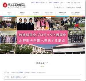 三井中央高校の公式サイト
