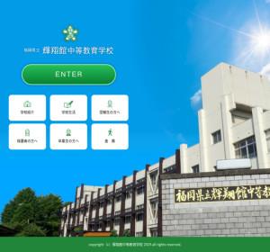 輝翔館中等教育学校の公式サイト