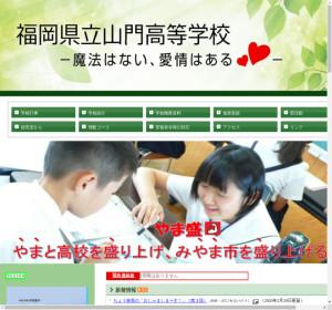 山門高校の公式サイト