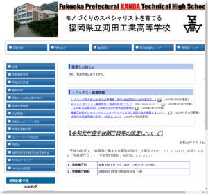 苅田工業高校の公式サイト