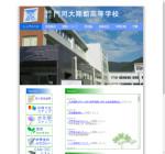 門司大翔館高校の公式サイト