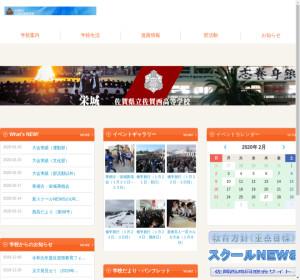 佐賀西高校の公式サイト
