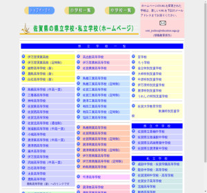 佐賀商業高校の公式サイト
