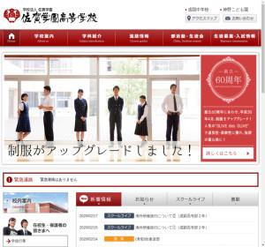 佐賀学園高校の公式サイト