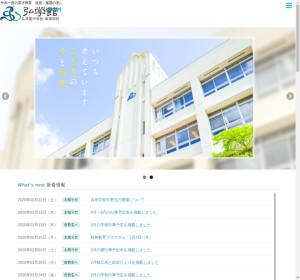弘学館高校の公式サイト