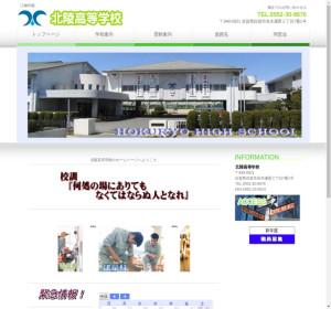 北陵高校の公式サイト