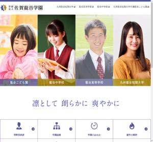 龍谷高校の公式サイト