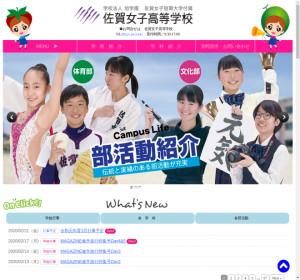 佐賀女子短期大学付属佐賀女子高校の公式サイト